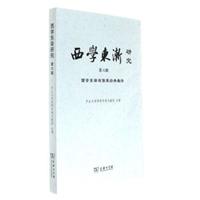 西学东渐研究 第六辑:西学东渐与儒家经典翻译