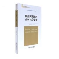 明清两湖地区乡村社会史论