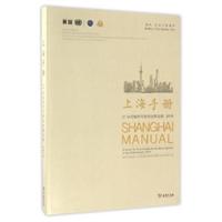 上海手册:21世纪城市可持续发展指南·2016