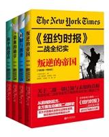 """""""《纽约时报》二战全纪实""""丛书(套装共4册)"""