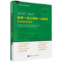 2016-2017 世界一流大学和一流学科评价研究报告