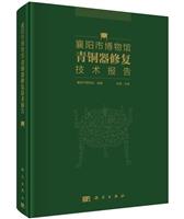 襄阳市博物馆青铜器修复技术报告