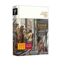 爱的阶梯:柏拉图的《会饮》