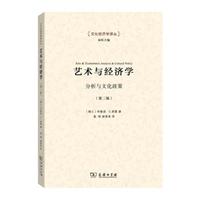 艺术与经济学:分析与文化政策(第2版)
