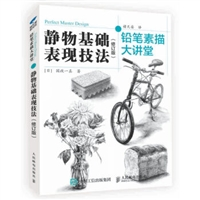 铅笔素描大讲堂:静物基础表现技法(修订版)