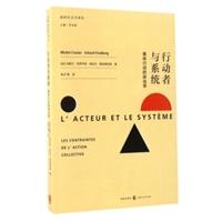 行动者与系统:集体行动的政治学