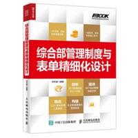 综合部管理制度与表单精细化设计