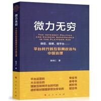 微力无穷:平台时代的互联网政治与中国治理