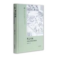 考工司南:中国古代科技名物论集(精装)