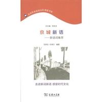 京城新语——新词语集萃
