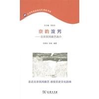 京韵流芳——北京民间曲艺选介