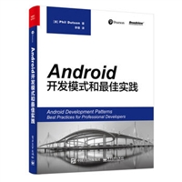 Android开发模式和最佳实践