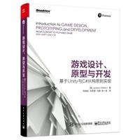 游戏设计、原型与开发:基于Unity与C#从构思到实现
