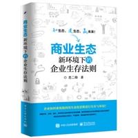 商业生态:新环境下的企业生存法则