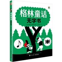 格林童话无字书(精装版) (全彩) [5-11岁]