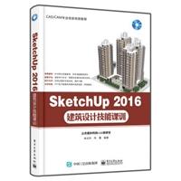 SketchUp 2016建筑设计技能课训