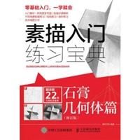 素描入门练习宝典:石膏几何体篇(修订版)