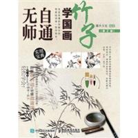 无师自通学国画:竹子(第2版)