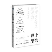 设计思维 东京大学思维素养访谈集2