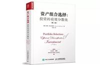 资产组合选择:投资的有效分散化(第二版)