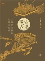 考古·古港:上海青龙镇的发掘与发现