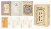 天演论·茶花女遗事(商务印书馆一百二十年纪念特藏)