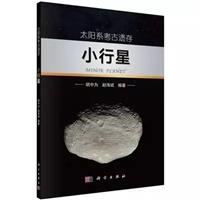 太阳系考古遗存:小行星
