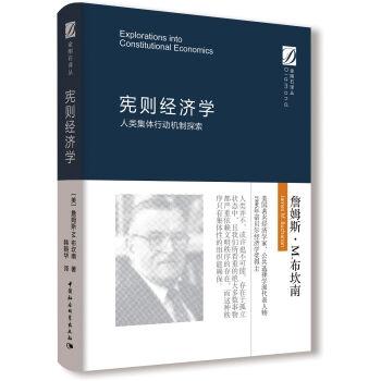 宪则经济学:人类集体行动机制探索