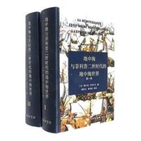 地中海与菲利普二世时代的地中海世界(全2卷)(精装)