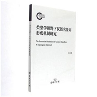 类型学视野下汉语名量词形成机制研究