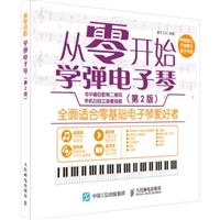 从零开始:学弹电子琴(第2版)