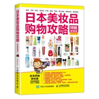 日本美妆品购物攻略(终极推荐版)
