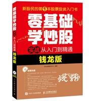 零基础学炒股实战从入门到精通(钱龙版)