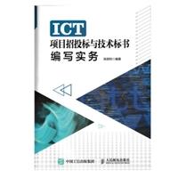 ICT项目招投标与技术标书编写实务