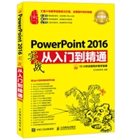 PowerPoint 2016实战从入门到精通 超值版