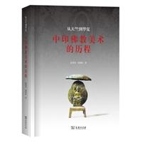 从天竺到华夏:中印佛教美术的历程