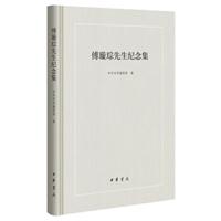 傅璇琮先生纪念集(精装)