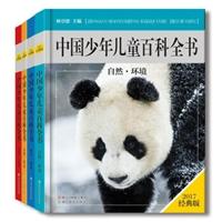 涓浗灏戝勾鍎跨鐧剧鍏ㄤ功路2017缁忓吀鐗堬紙濂楄鍏�4鍐岋級