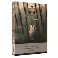 彭懿大幻想系列·湖怪