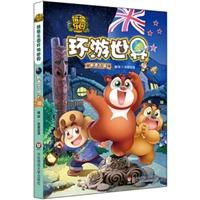 熊熊乐园环游世界·新西兰篇