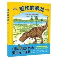 化石讲述恐龙的故事:受伤的暴龙