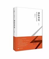 语际书写:现代思想史写作批判纲要(修订版)(精装)