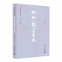 桂林·飘去的历史