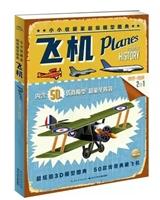 小小收藏家超级模型图典:飞机