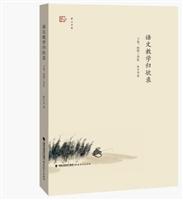 语文教学归欤录(下卷:快简·零札)
