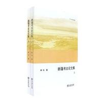 新疆考古论文集(上下册)
