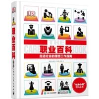 职业百科:走进社会的理想工作指南(全彩)