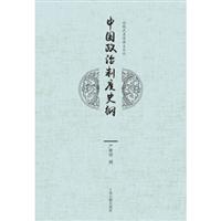中国政治制度史纲(精装)