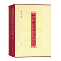 中国客家姓氏祠堂楹联(全2册)