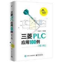 三菱PLC应用100例(第3版)